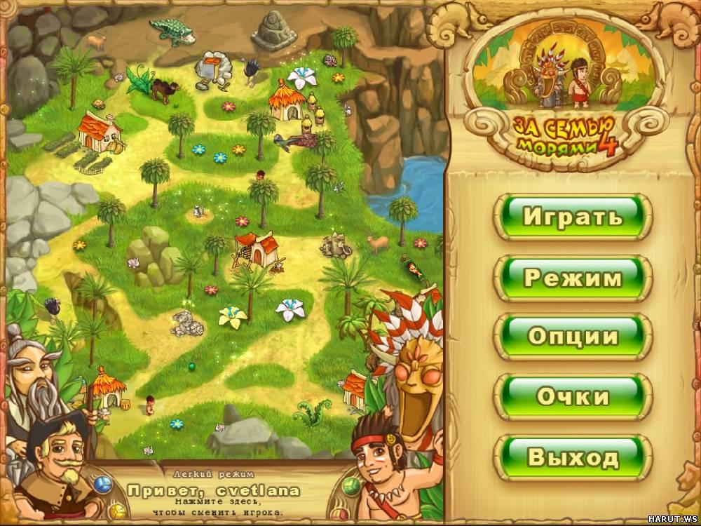 За семью морями 4 / Island Tribe 4 (2012/PC/Rus) .